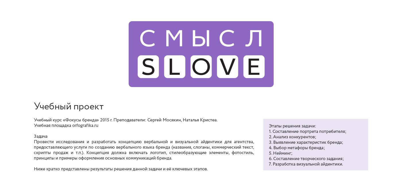 Логотип и описание проекта брендинга