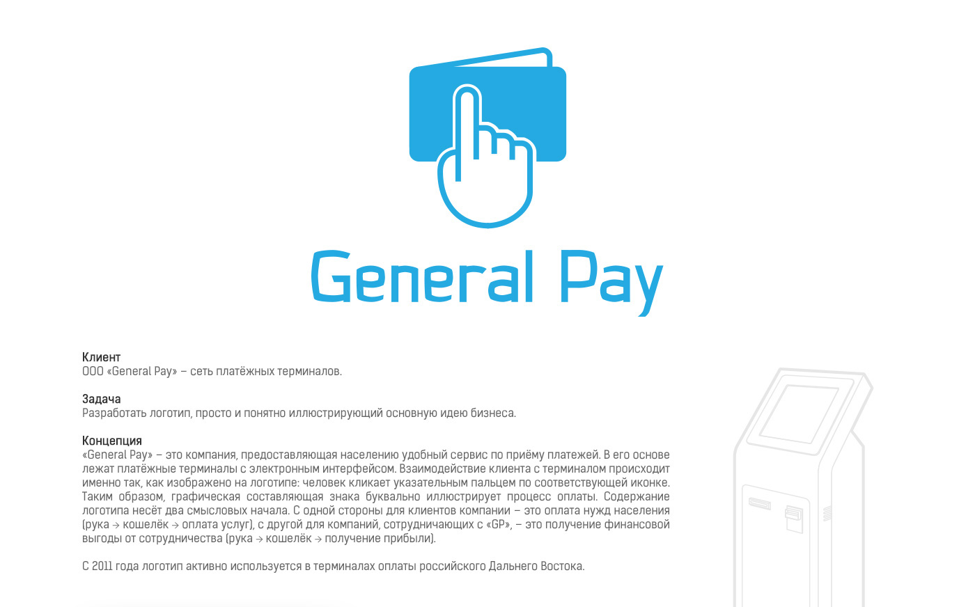 Логотип General Pay