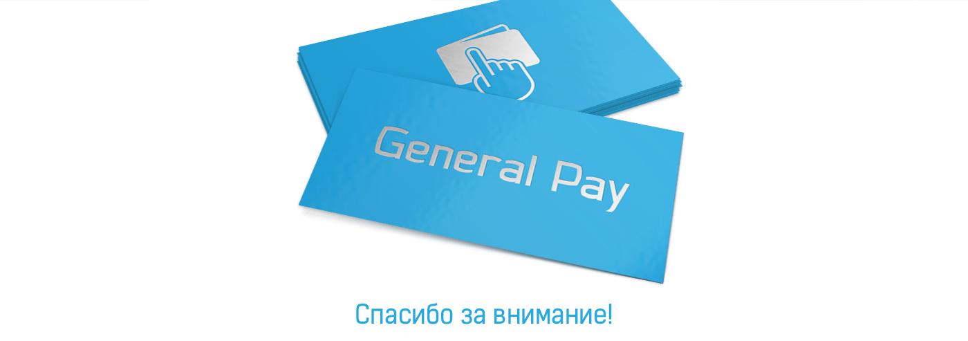 Логотип General Pay на носителях фирменного стиля