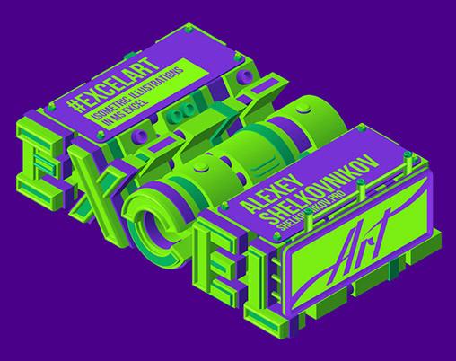 ExcelArt - logo