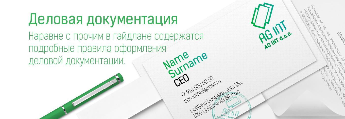 дизайн документов