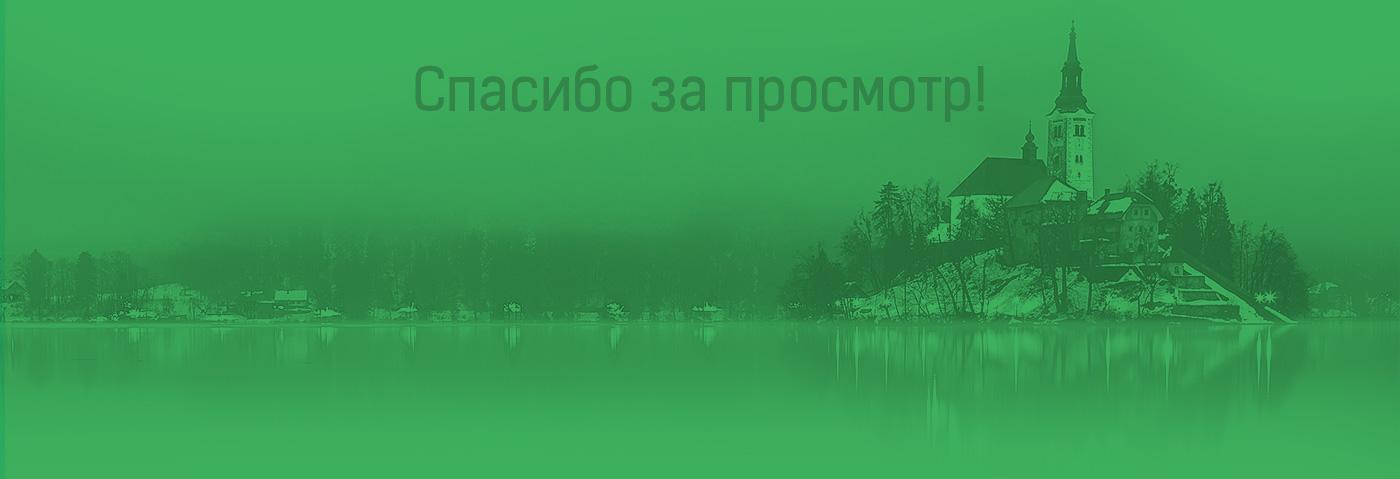 озеро в Словении