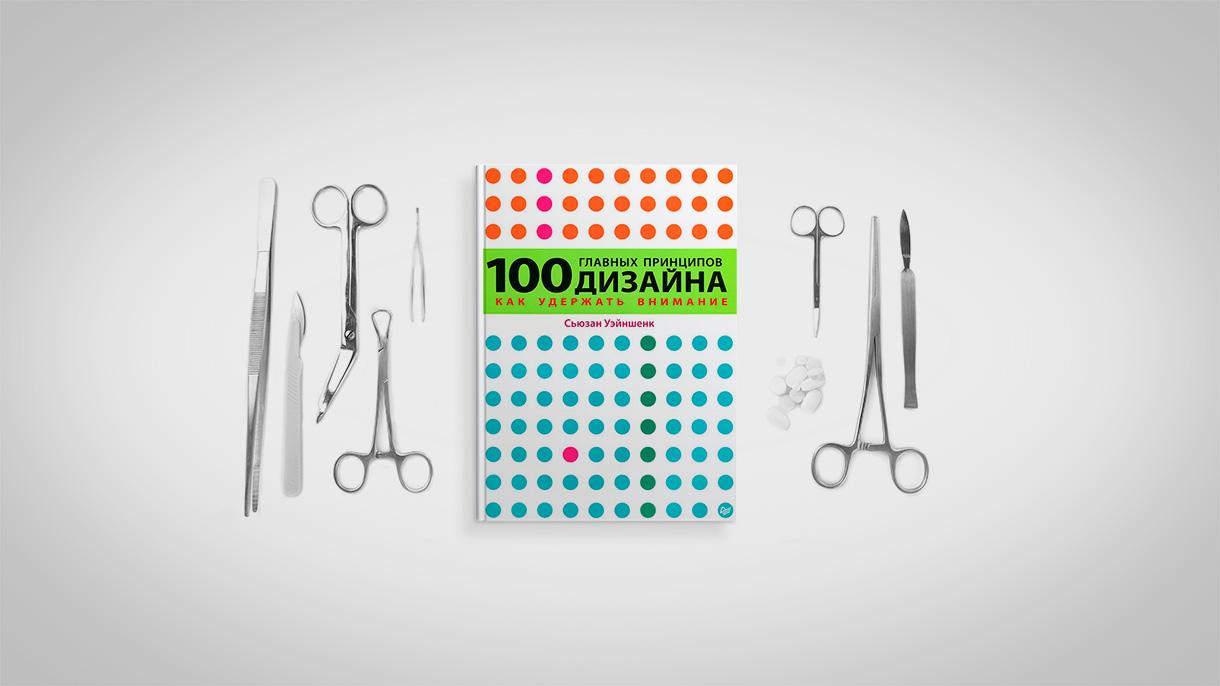 Сьюзен Уэйншенк (Susan Weinshenk) — «100 главных принципов дизайна. Как удержать внимание»
