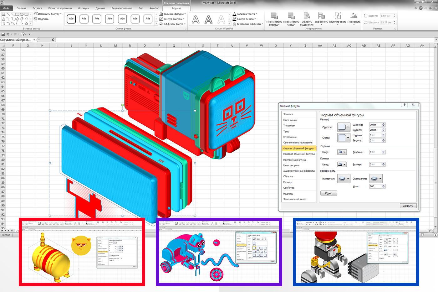 Процесс создания иллюстраций с котами в программе Microsoft Excel