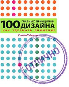 Сьюзен Уэйншенк — «100 главных принципов дизайна. Как удержать внимание»