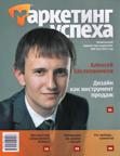 Алексей Шелковников. Маркетинг Успеха 2012