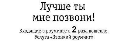 Фирменный шрифт Билайна