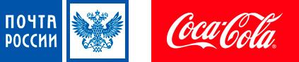 «Почта России» и «Кока-Кола»