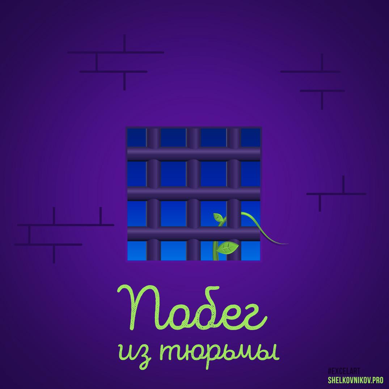 Картинка: игра слов - побег из тюрьмы