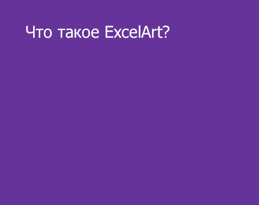 What-is-excelart-icon