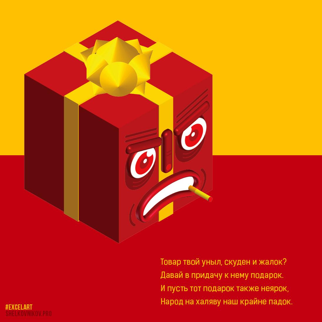 Иллюстрация. Подарок в маркетинге