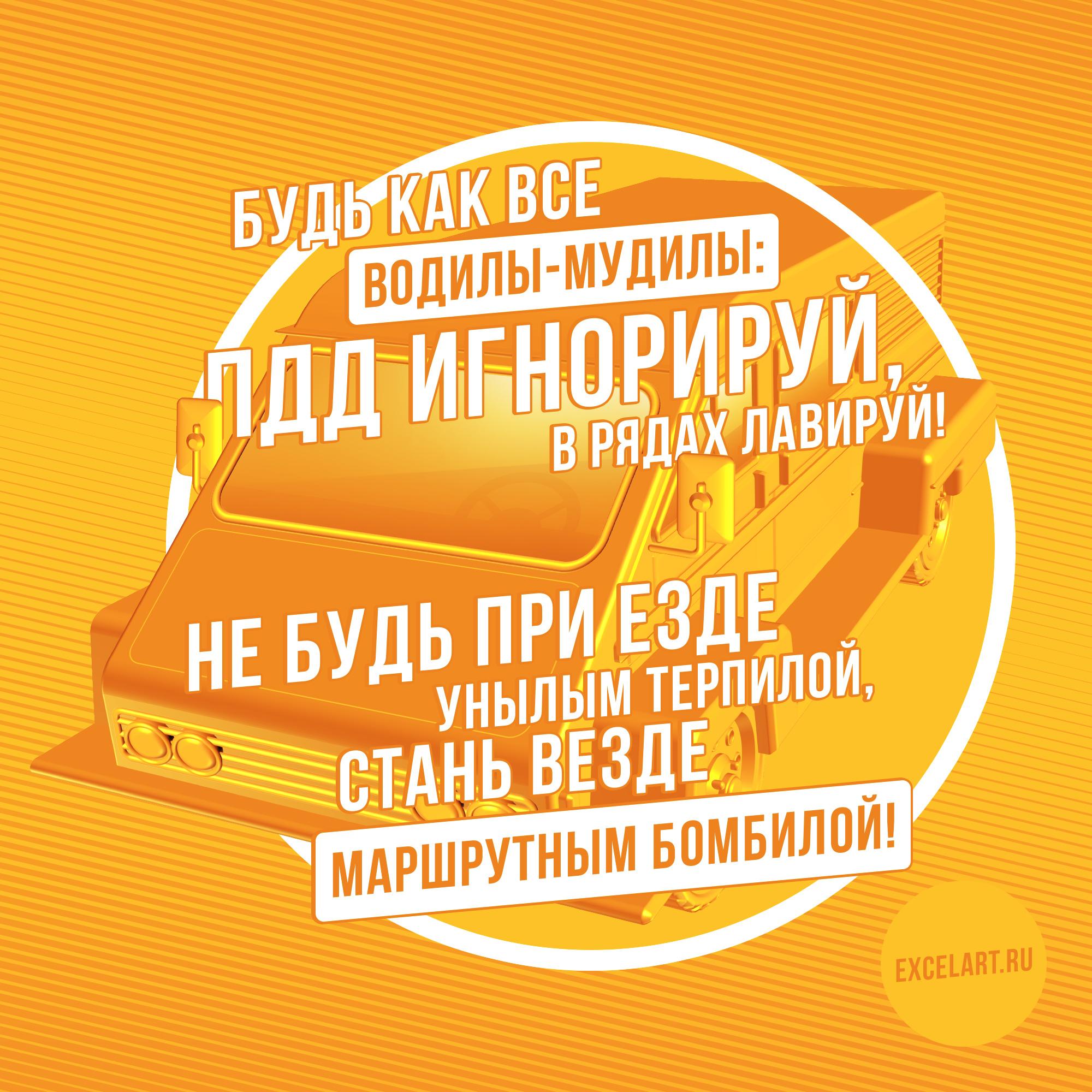Иллюстрация. Контрпропаганда хамского поведения на дороге.