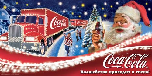 Кока-Кола реклама в фирменном стиле