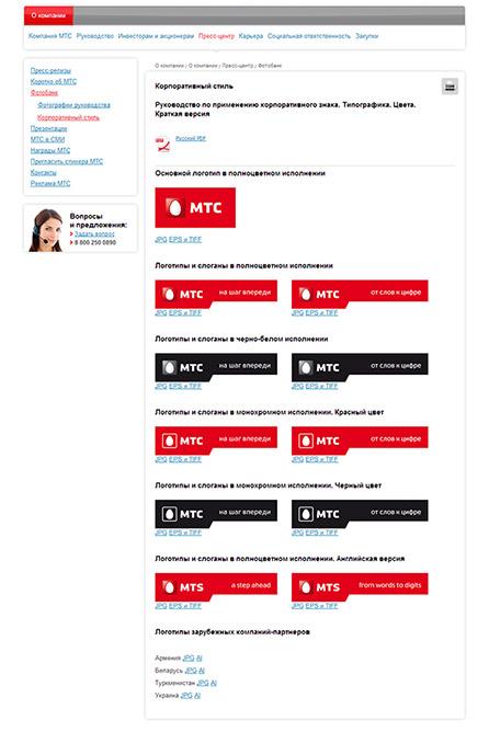 Страница сайта МТС с описанием корпоративного стиля