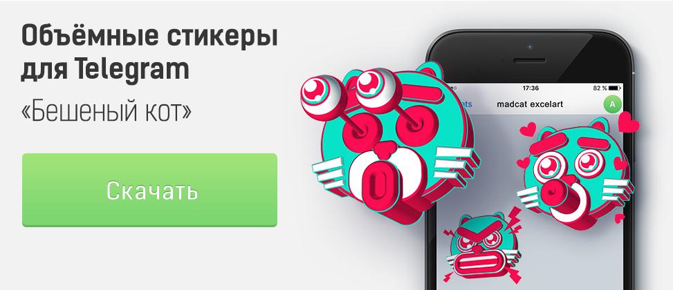 Стикеры для Telegram скачать