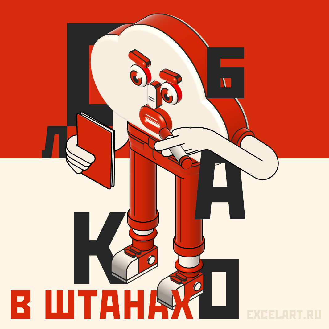 Иллюстрация к поэме В. Маяковского «Облако в штанах»